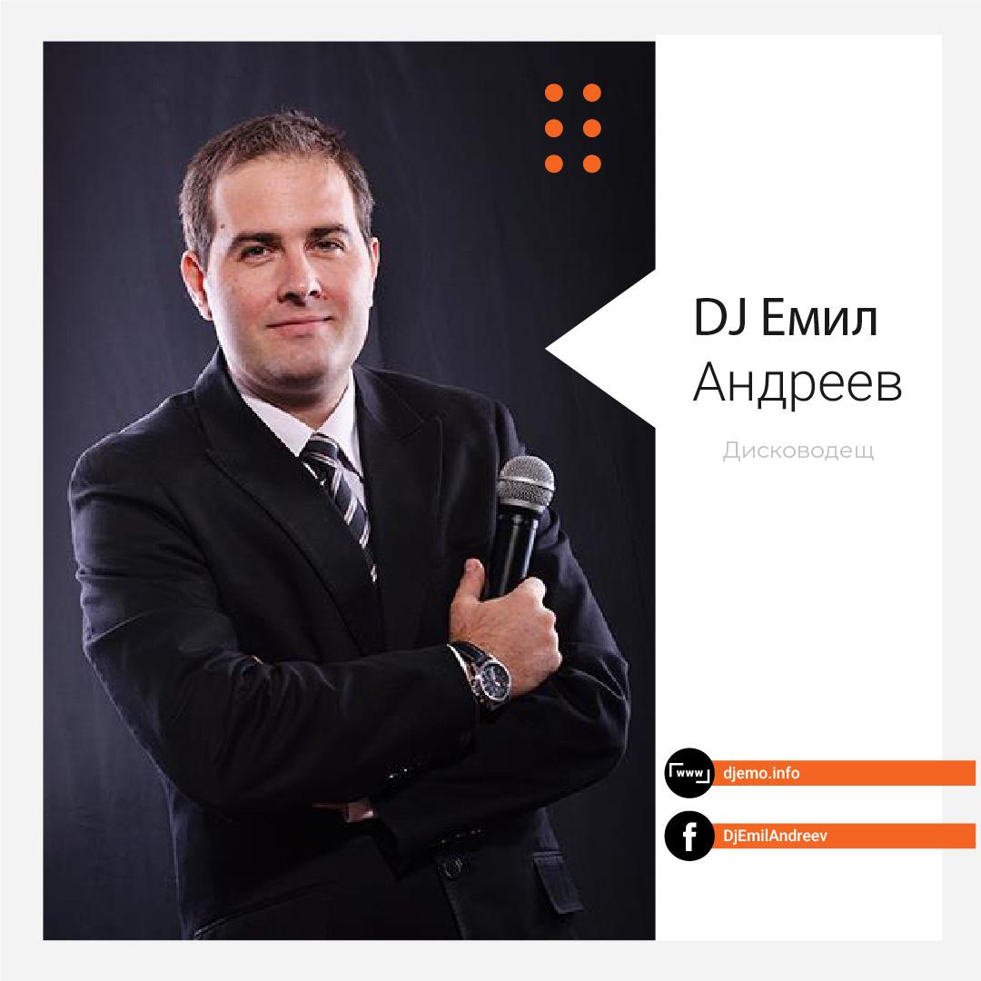 Сватбен DJ водещ Емил Андреев