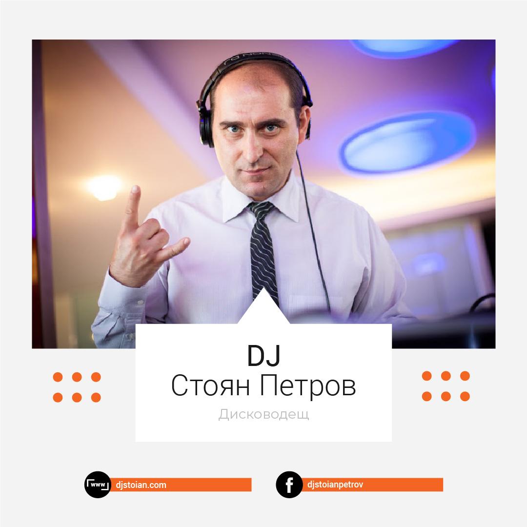 Сватбен DJ водещ Стоян Петров